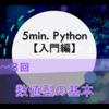 【解説動画あり】python 数値型の基本|Python超入門シリーズ【第7-8回】