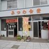 奥尻島旅 おまけ:せたなカレー(ホタテフライ)