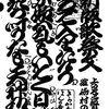 新版歌祭文 野崎村の段