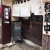 金沢市堀川町「麺屋大河」で冬の新作あん肝味噌らーめん