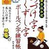 本③つづけ字・くずし字 ボールペン字練習帳