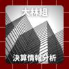 【決算情報分析】大林組(OBAYASHI CORPORATION、18020)