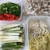 【ゲーマーvs家事】野菜は休日にまとめて切る派です