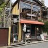 鎌倉へ行ってきました🛫 『アロマとハーブのお店 どんぐり工房さん』