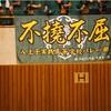 関東大会応援遠征①