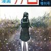 神田古本まつり収穫祭!! 「月刊漫画ガロ」池上遼一特集
