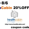 【PR】HealthCabin 20%OFF Sale(7/24~8/6)