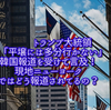トランプ大統領「平壌には多分行かない」韓国メディア報道を受けて。「日本vs韓国」、アメリカではどう報道されてる⁉︎