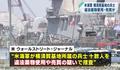 今度は薬物疑惑で捜査 - 横須賀配備の原子力空母「ロナルド・レーガン」で、暴力事件・性的暴行・薬物密輸疑惑、次々と・・・