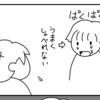 【漫画】3話目コメント返し&あとがき
