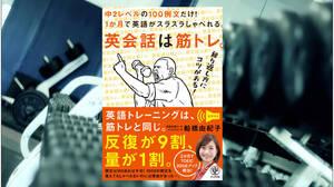 わずか1カ月!短期集中の英会話トレーニング本はギャップがたまらない【ブックレビュー】