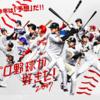 実際のプロ野球選手の活躍を予想してプレイヤーと競い合うアプリ「プロ野球が好きだ! 2017」