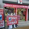 「iPhone9」、韓国最大キャリアKTの店舗が予約受付開始