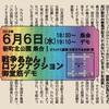 6/6(水)18時半~戦争あかん!ロックアクション御堂筋デモ@新町北公園