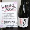 【ゆきの美人 純米酒 完全発酵】の感想・レビュー:しっかり辛くて、しっかり高コスパ!