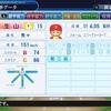 投手のみの獲得で日本一を目指す【その27】
