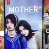 映画 MOTHER