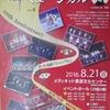 10周年記念公演 ミュージカル