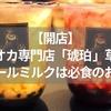 【草加】タピオカ専門店「琥珀」草加店の黒糖パールミルクは必食のおいしさ!