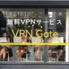 【VPN接続】無料で使える筑波大学による学術実験サービス『 VPN Gate 』
