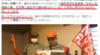 暗躍する日本会議 ① 沖縄の「中国共産党工作員」の正体とは ( ゚Д゚) !
