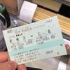 広島→香川 2泊3日うまいもんツアー①