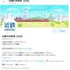 近畿日本鉄道!近鉄「公式Twitter」偽物です!公式アカウントは存在せず!正体は誰?