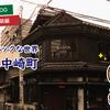 大阪・中崎町(Nakazakicho Kita ward Osaka city)[おでかけVLOG: レトロ建築編]