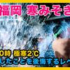 【福岡 寒みそぎ】深夜の極寒2℃の中、禊をする超ローカル祭り!行った事を後悔するレベル!!