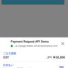 PAY.JP で Google Chrome の Payment Request API を使って決済する