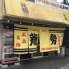 岡山の有名な[お好み焼き屋さん] 荒勢