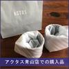 【インテリア雑貨】アクタス青山店での購入品。