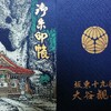 栃木県で人気のオリジナル御朱印帳一覧
