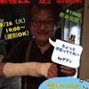新橋ZZ「逆」感謝祭