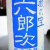 蔵の宝 六郎次 純米吟醸 米百俵
