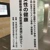 日本更年期と加齢のヘルスケア学会1日目 終了