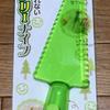 手が切れない!子供用プラスティックナイフ(包丁)