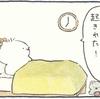 4コマ漫画「ごほうび」