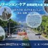 リハケア大会in茨城