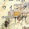 【新刊案内】出る本、出た本、気になる新刊!  (2012.11/5週)