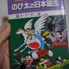 「OSマンガ茶話」11回は『のび太の日本誕生』をおさらい
