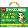 【2018年釣り福袋】ストックルアーズ福袋3種通販予約受付開始!