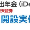 【保存版】楽天証券のideco(個人型確定拠出年金)の始め方~実践編~