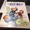 別冊宝島「いまどきの神サマ」なぜ80年代、新興宗教だったのか