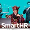 SmartHRがテレビCMを打つ理由