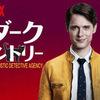 「私立探偵ダーク・ジェントリー」シーズン1感想