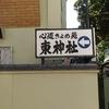 うん!お金が欲しいわ!よし東神社へ行こう!