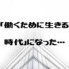 日本は「働くために生きる時代」になってしまった【マスク2枚配布の闇】