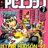 【1992年】【7月号】月刊PCエンジン 1992.07