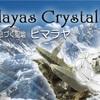 宇宙と地球のエネルギーが融合する場所 ヒマラヤ山脈